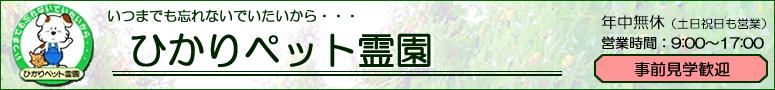 【公式】埼玉県のペット火葬・お葬式なら ひかりペット霊園